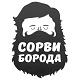 Аватар пользователя Сорвиборода